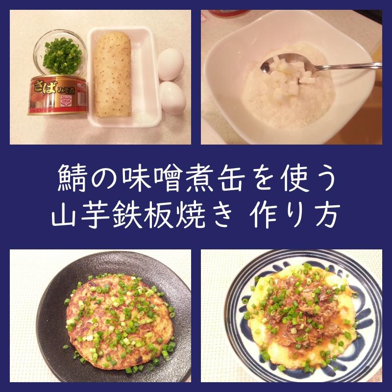 鯖の味噌煮缶を使った山芋鉄板の作り方