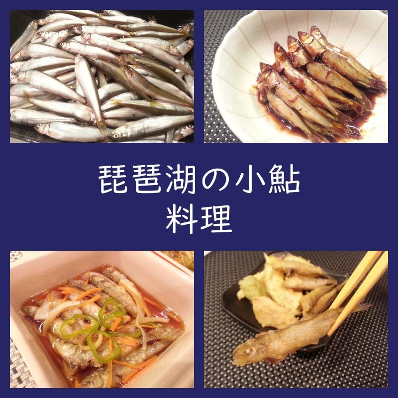 琵琶湖の小鮎を使った料理(レシピ)