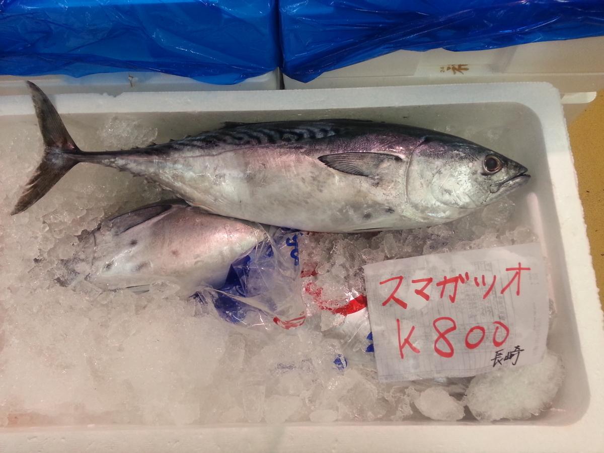 市場で売られていた長崎産のスマガツオ