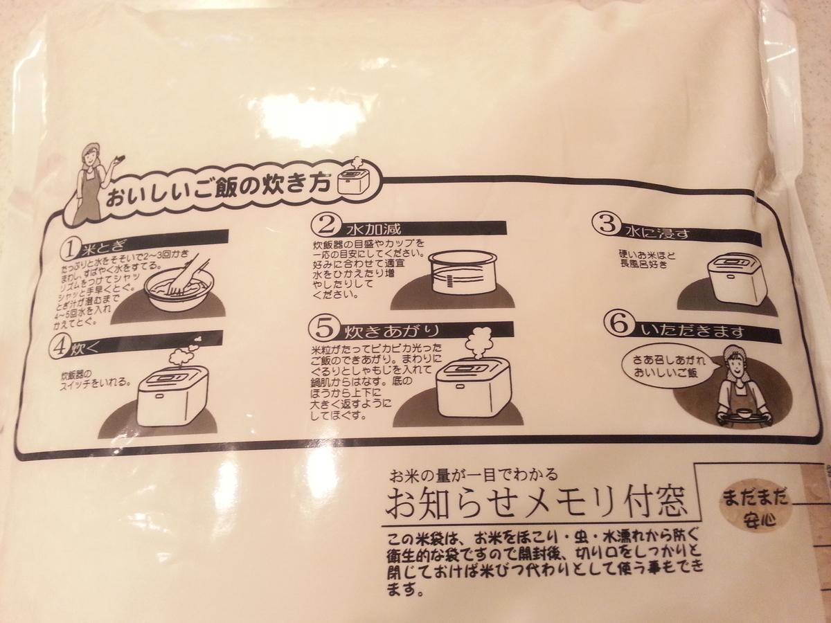 ポケマル お米取り寄せ