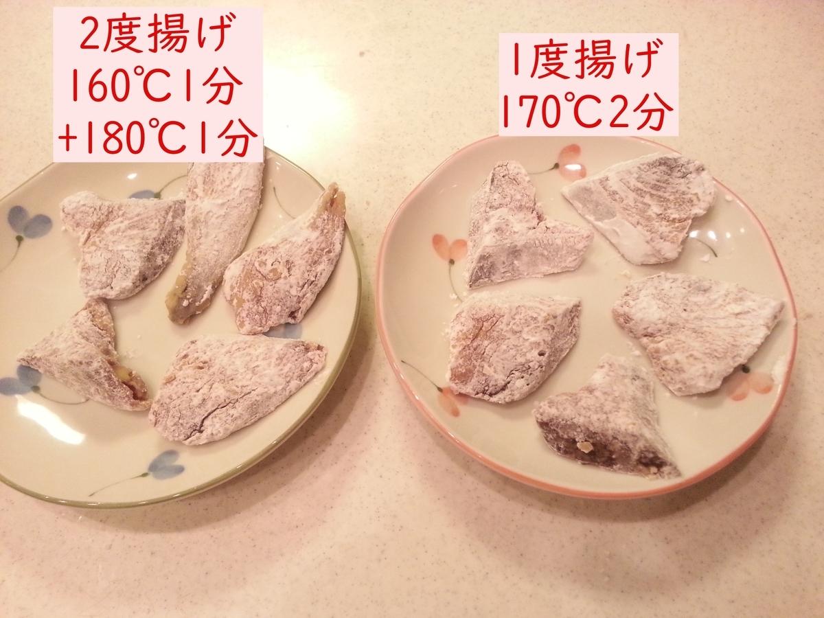 魚の唐揚げ1度揚げと2度揚げの味の比較(違い)