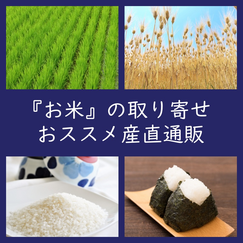お米のお取り寄せオススメ人気通販