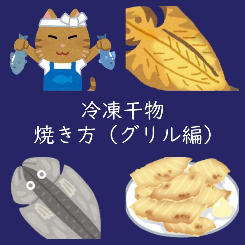 解凍しない!冷凍干物の美味しい焼き方(グリル編)