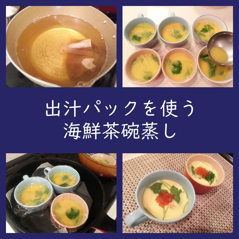 出汁パックを使う海鮮茶碗蒸しの作り方(茅乃舎だし)