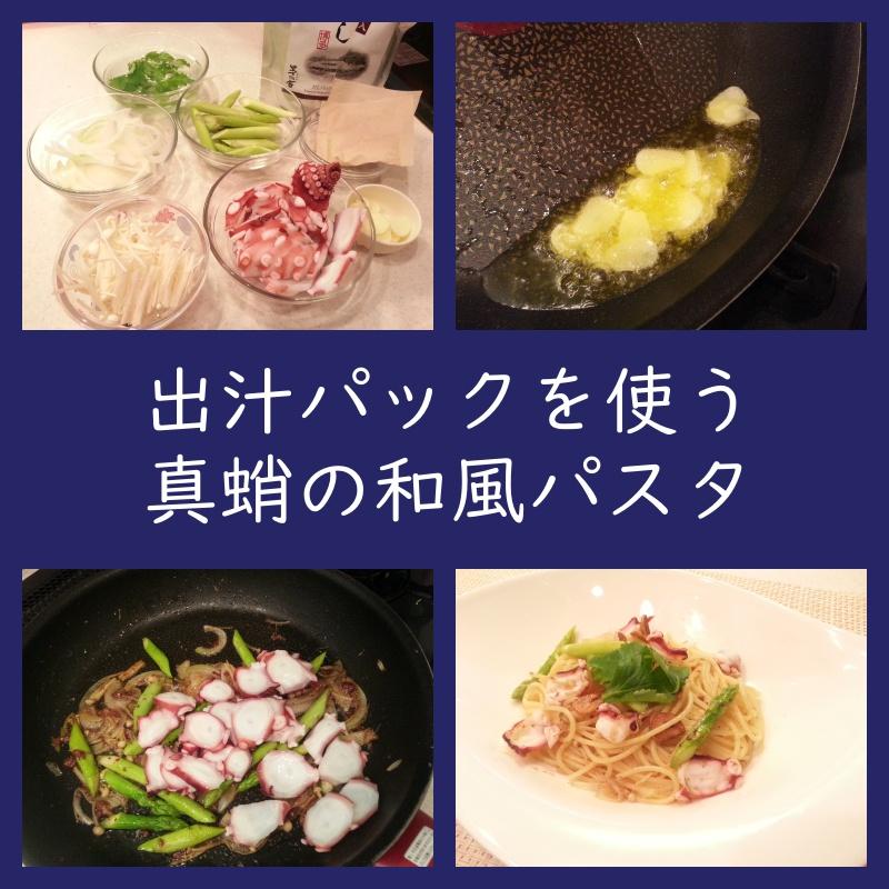 出汁パックを使う真蛸の和風パスタ作り方