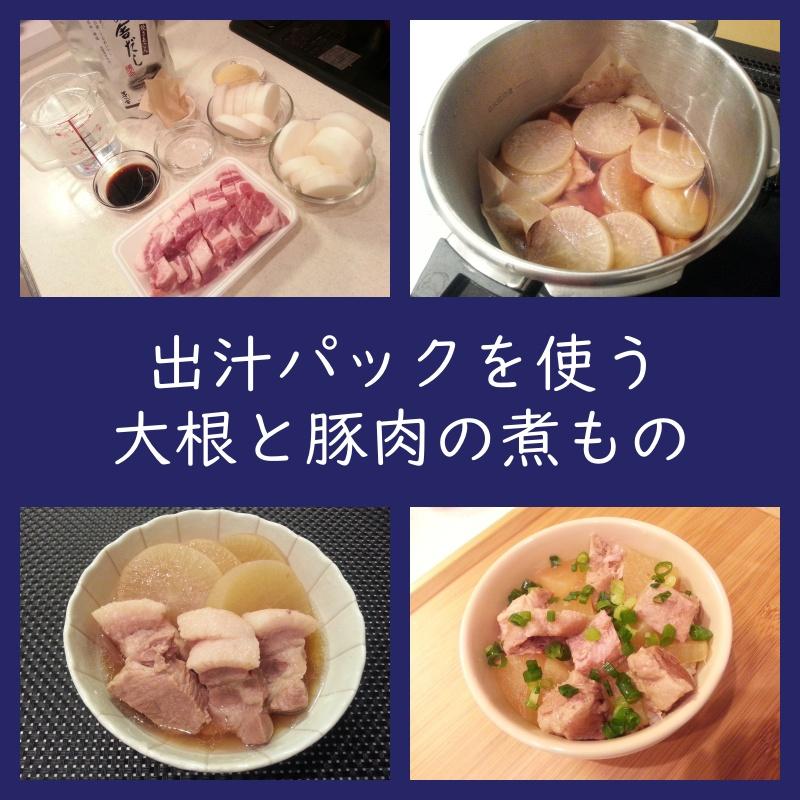 出汁パックを使う大根と豚肉の煮もの 作り方