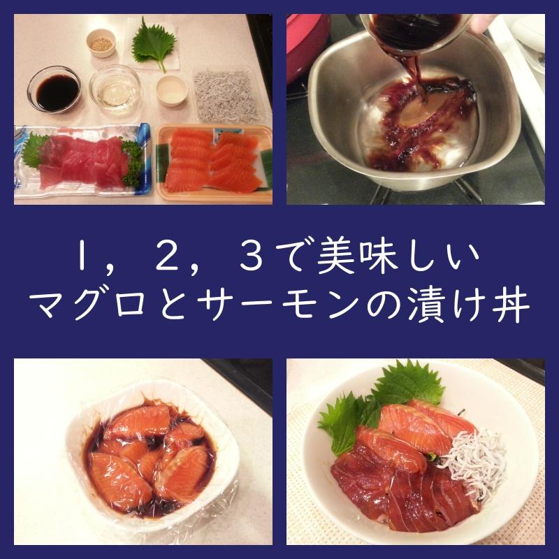 123で美味しいマグロとサーモンの漬け丼(しらす付)
