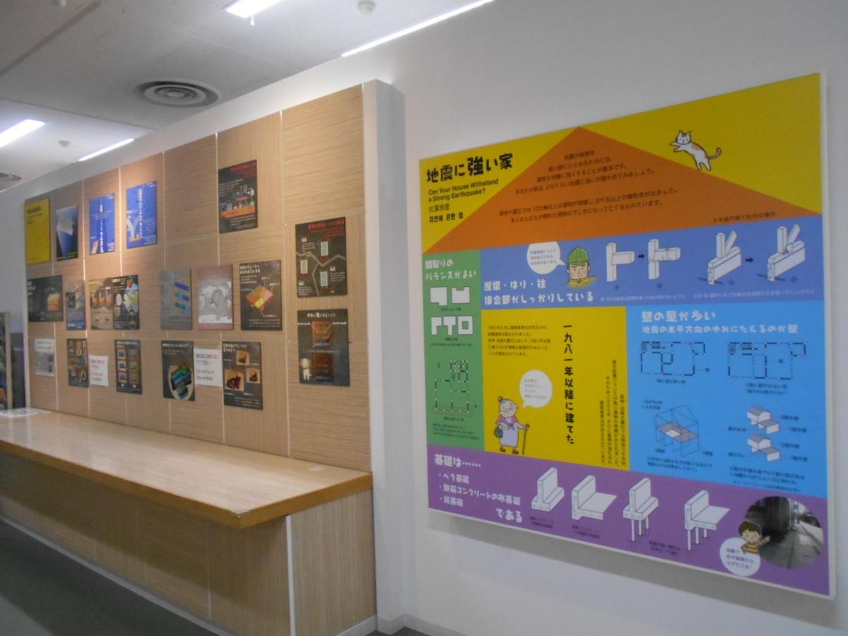 東京北区防災センター(地震の科学館)体験記