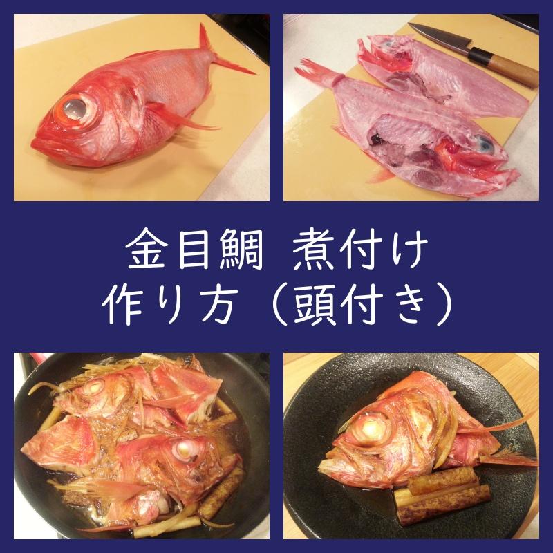 頭付き金目鯛煮付け 作り方