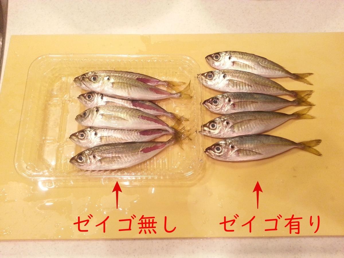 豆アジの唐揚げ 下処理 ゼイゴ(ぜんご)