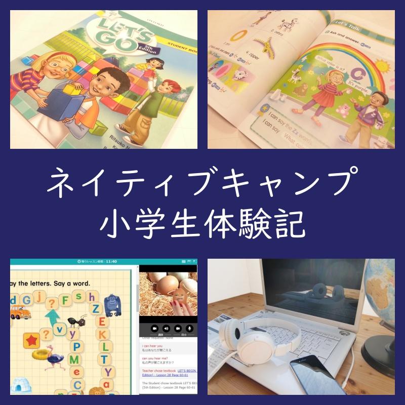 小学5年生ネイティブキャンプ体験記ブログ(口コミ評判)