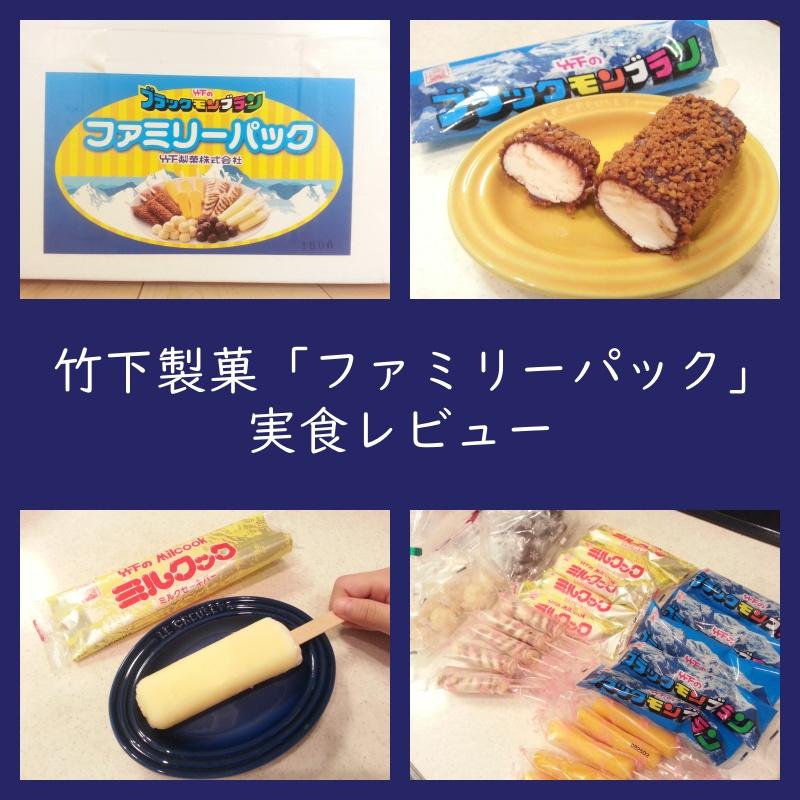 竹下製菓アイスバーファミリーパック口コミレビュー(評判)