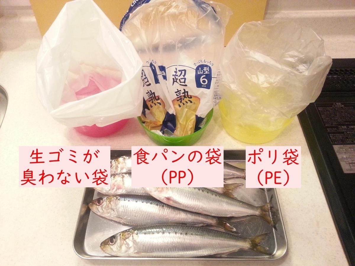 生ゴミが臭わない袋・食パンの袋・ポリ袋の臭い比較実験
