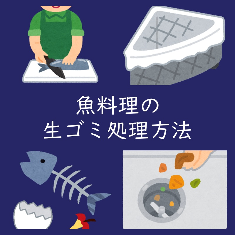 魚料理 臭い対策 生ゴミの処理方法