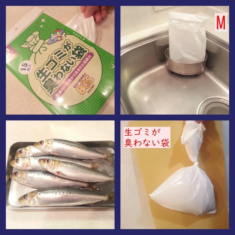 『生ゴミが臭わない袋』臭い対策