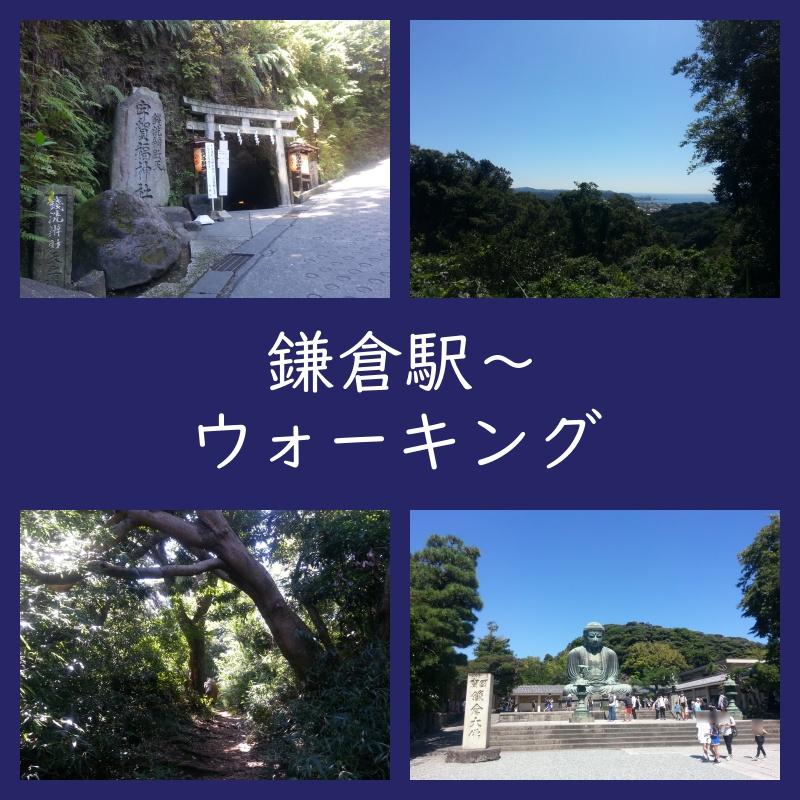 鎌倉駅 ウォーキング(ハイキング)ブログ