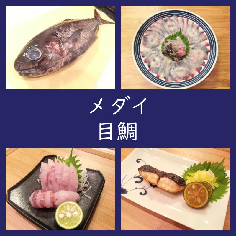 メダイの味は?刺身と柚庵焼きの作り方