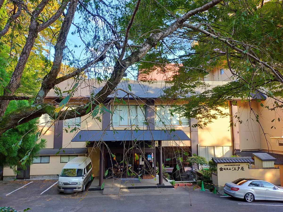筑波山江戸屋 旅館 ブログ
