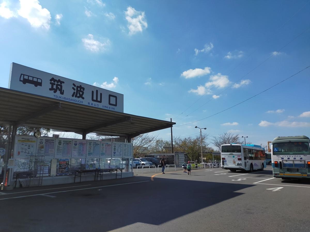筑波山口 バス停 ブログ