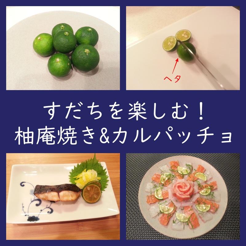 すだち 柚庵焼き カルパッチョ 作り方