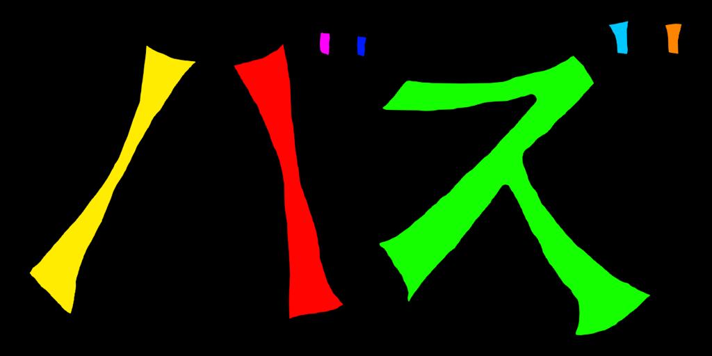 f:id:Daisuke-Tsuchiya:20151122181338p:plain