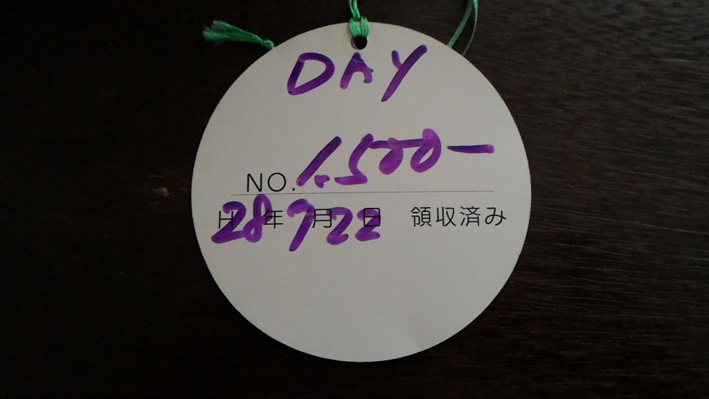 f:id:Daisuke-Tsuchiya:20160723170635j:plain