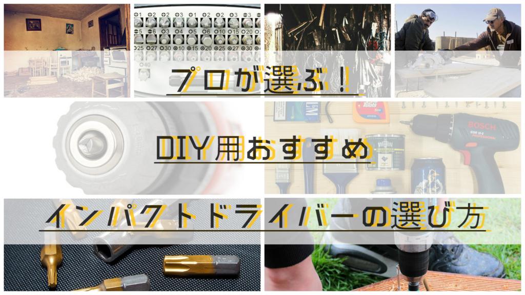 f:id:Daisuke-Tsuchiya:20161018192101j:plain