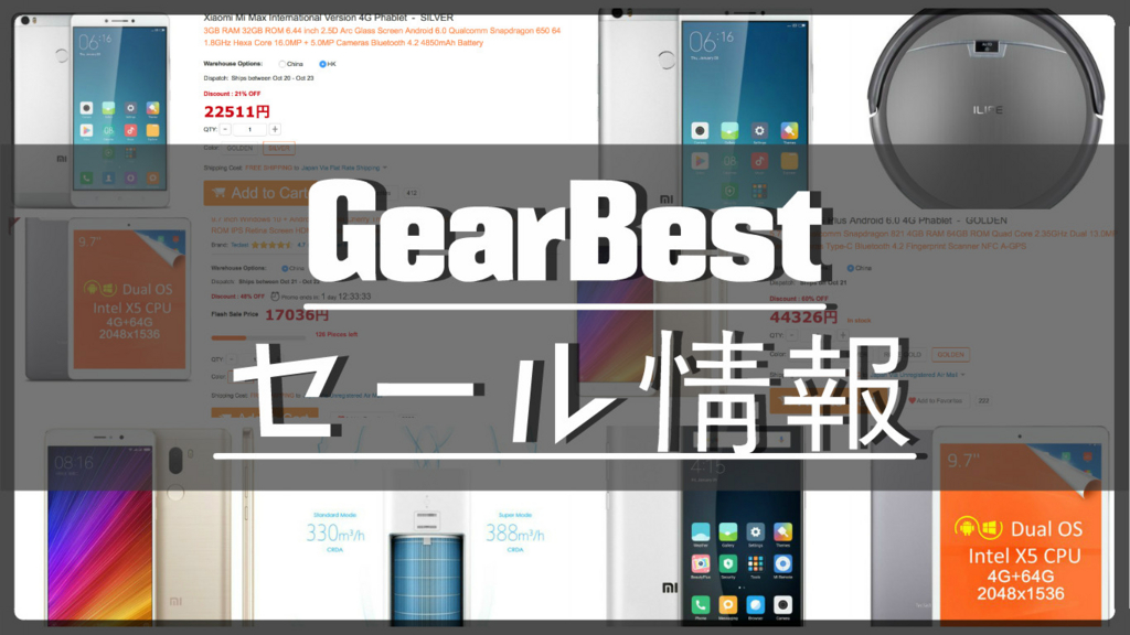 【GearBestセール情報】Xiaomi製品がお得に‼︎ 新作スマホXiaomi Mi5S/PlusXiaomi Mi5s Plus 6Gなど