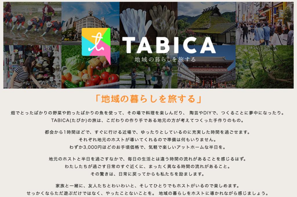 地域の暮らしを旅するTABICA(たびか)