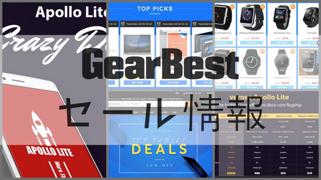 【GearBestセール情報】デカコア10コア搭載「Vernee Apollo Lite」他タブレットやスマートウォッチなど