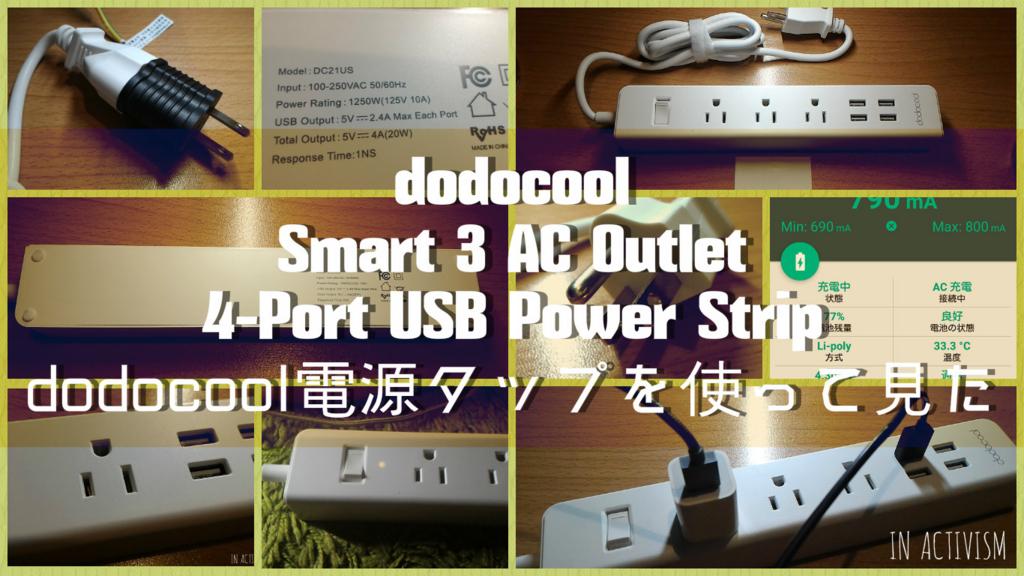 「dodocool 電源タップ 4ポートUSB付き」レビュー | パソコン周りをスッキリスタイリッシュに!