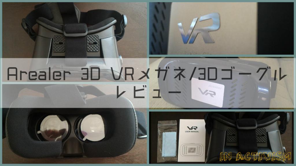 3Dのユーチューブ視聴にも最適