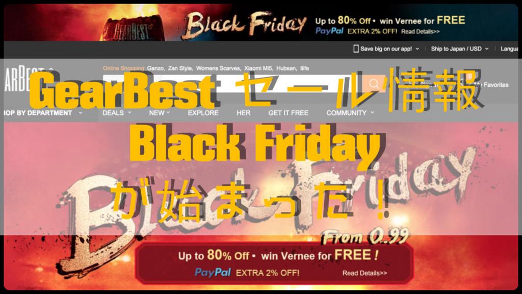 【GearBestセール情報】ブラックフライデーセール開催中!セール内容や開始時間、その他特典アリ!Black Friday