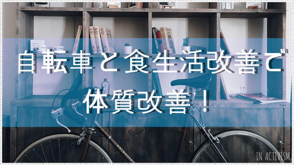 自転車と食生活改善で体質改善