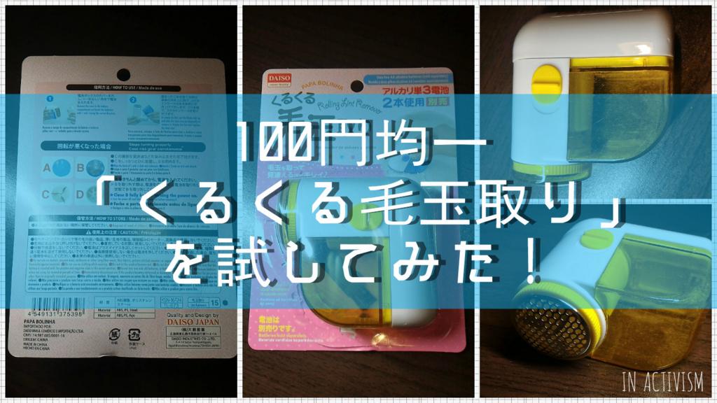 百円均一の優秀な商品