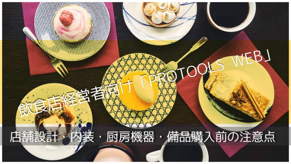 飲食店経営者向け「PROTOOLS WEB」が便利!店舗設計・内装・厨房機器・備品購入前の注意点