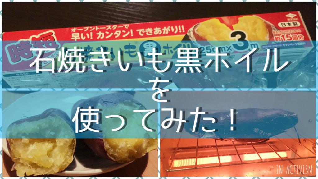 美味しい石焼き芋が焼ける黒ホイル