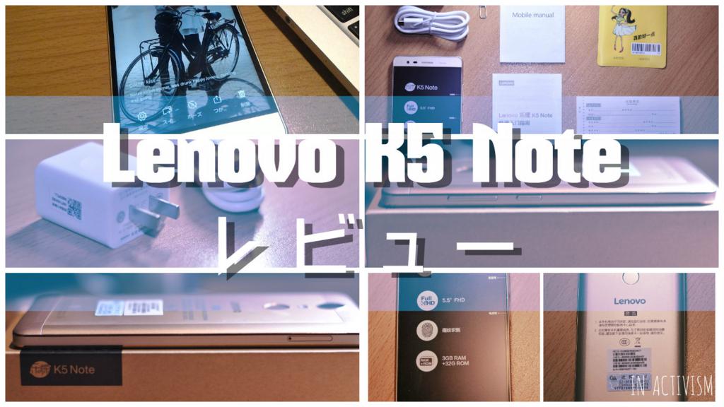 Lenovo K5 Noteレビュー!スマホライトユーザーにオススメな低価格フルHDディスプレイファブレット