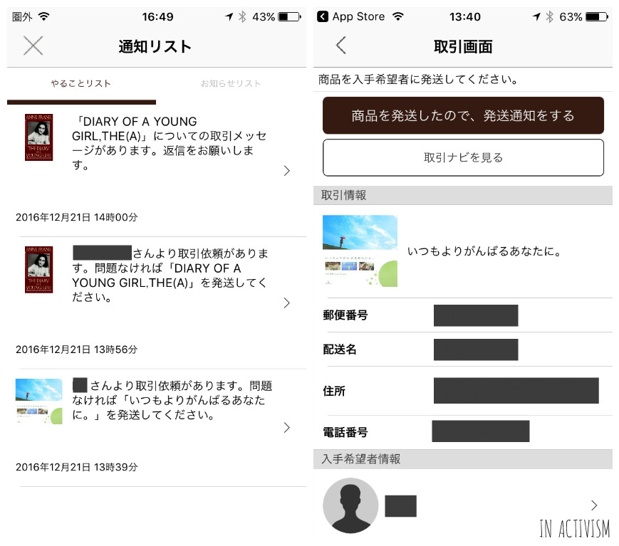 f:id:Daisuke-Tsuchiya:20161221165659j:plain