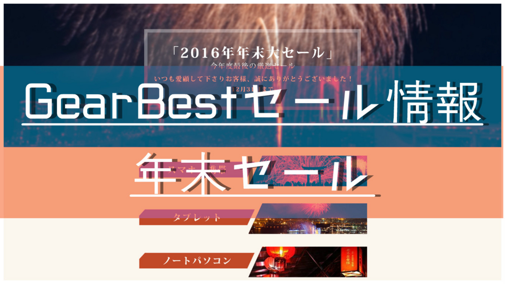 【GearBestセール情報】2016年年末大セール開催中!ギアベストの今年最後の日本向けセール!
