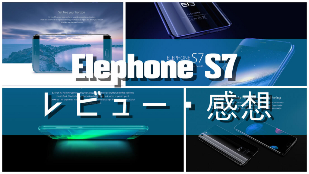 中国の格安スマホElephone S7レビュー