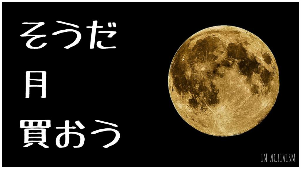 一般人でも月が買える!