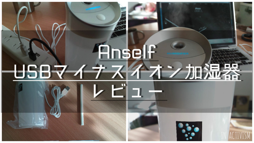 「Anself DC 5V 300ML USBマイナスイオン加湿器」レビュー | 蒸気量充分コスパグッドな卓上ディフューザー!