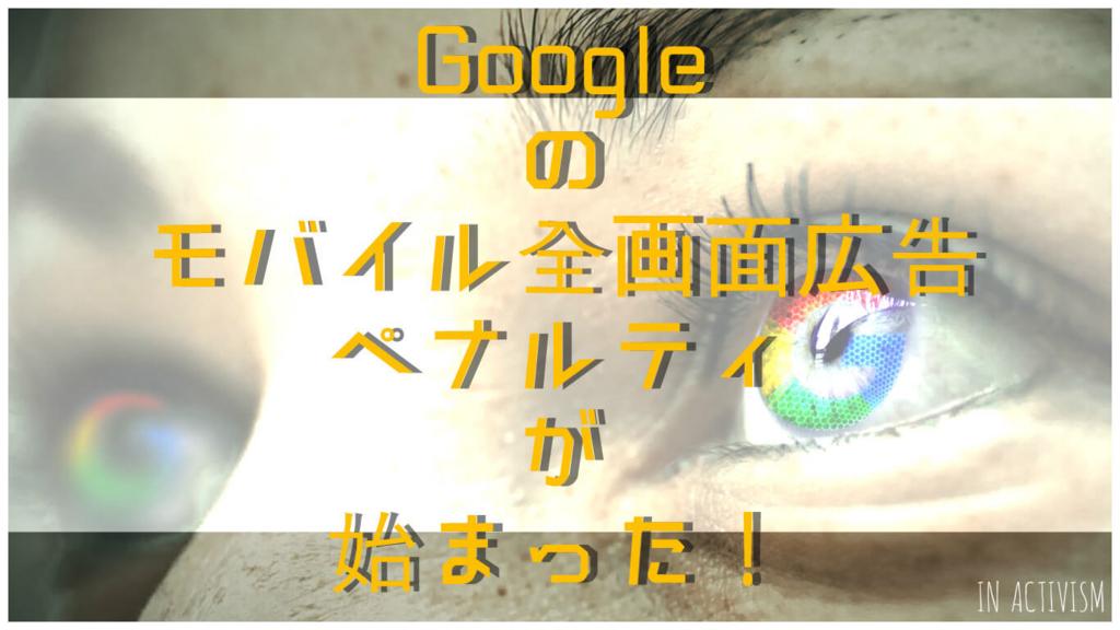 Googleのモバイル全画面広告ペナルティがいよいよスタート