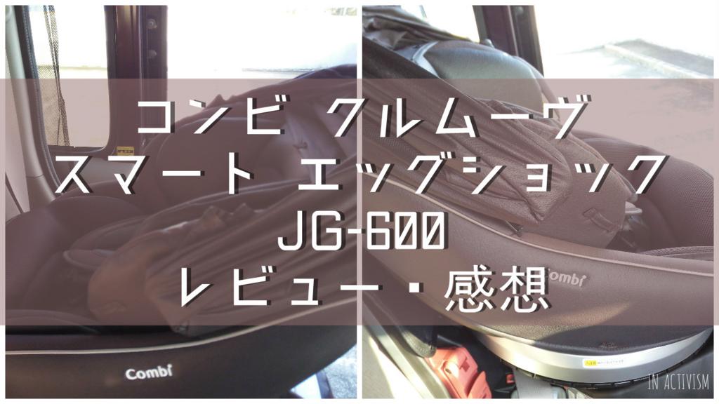 コンビ クルムーヴ スマート エッグショック JG-600レビュー・感想