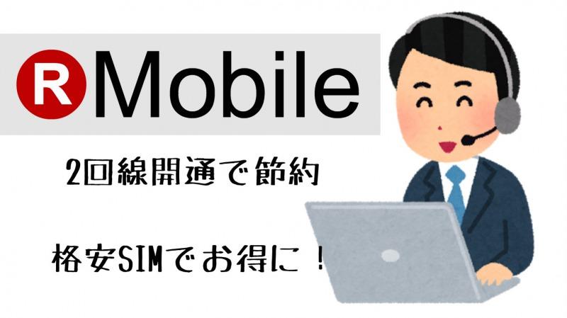 【楽天モバイル】格安SIM2回線開通で通信費節約!夫婦や家族で格安SIMならさらにお得に!