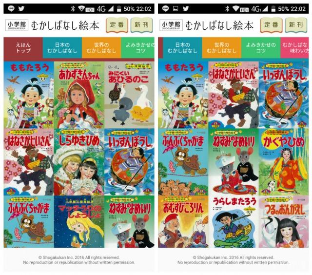 「むかしばなし絵本」日本と世界の昔話・童話をデジタル復刻!のアプリレビュー