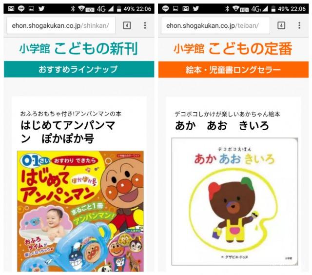 子供の新刊・定番の本