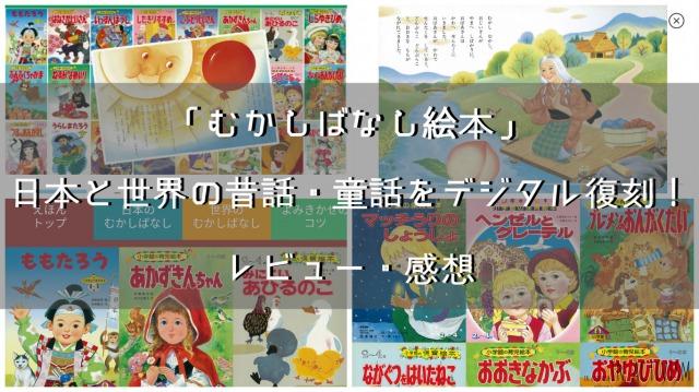 「むかしばなし絵本」日本と世界の昔話・童話をデジタル復刻!レビュー・感想