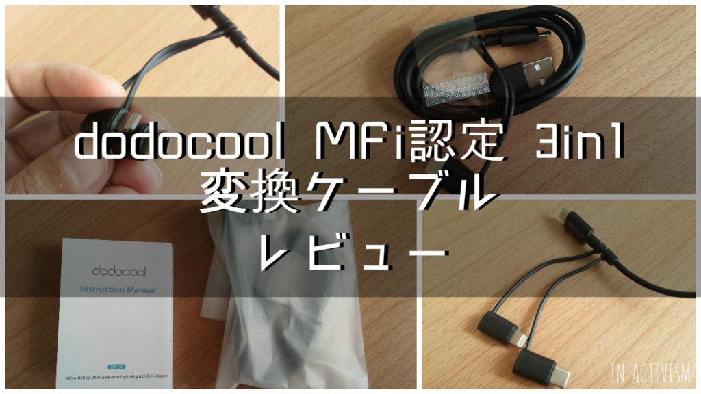 dodocool MFi認定 3in1 変換ケーブル レビューf:id:Daisuke-Tsuchiya:20170218183119j:plain